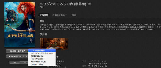 スクリーンショット 2013-03-13 21.04.41