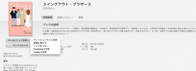 スクリーンショット 2013-03-13 21.08.37